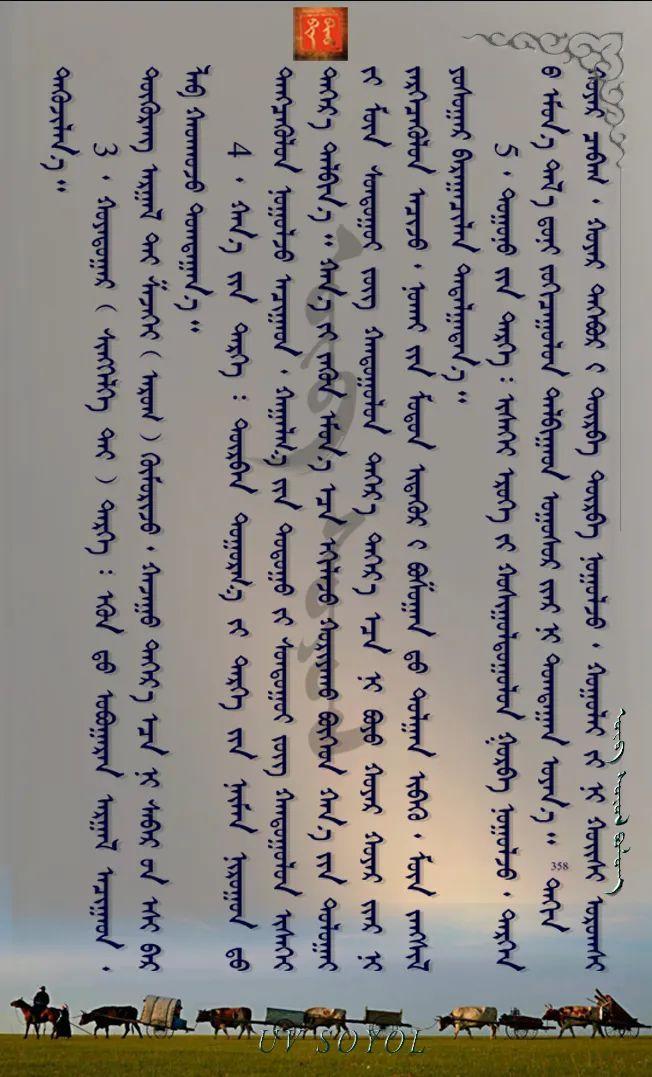 巴尔虎传统文化【第五十五期】 第3张 巴尔虎传统文化【第五十五期】 蒙古文化