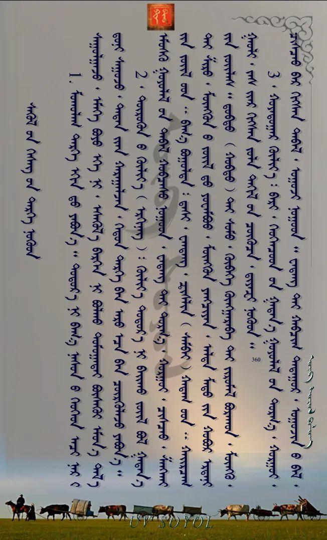 巴尔虎传统文化【第五十五期】 第5张 巴尔虎传统文化【第五十五期】 蒙古文化