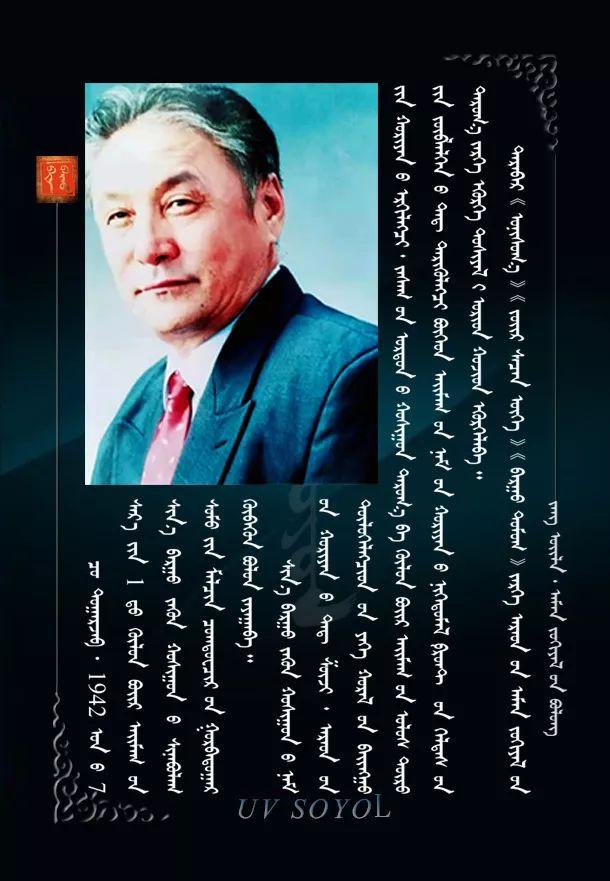 巴尔虎传统文化【第二期】巴尔虎传说 第1张 巴尔虎传统文化【第二期】巴尔虎传说 蒙古文化