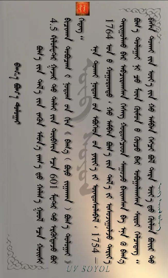 巴尔虎传统文化【第五十期】 第1张 巴尔虎传统文化【第五十期】 蒙古文化