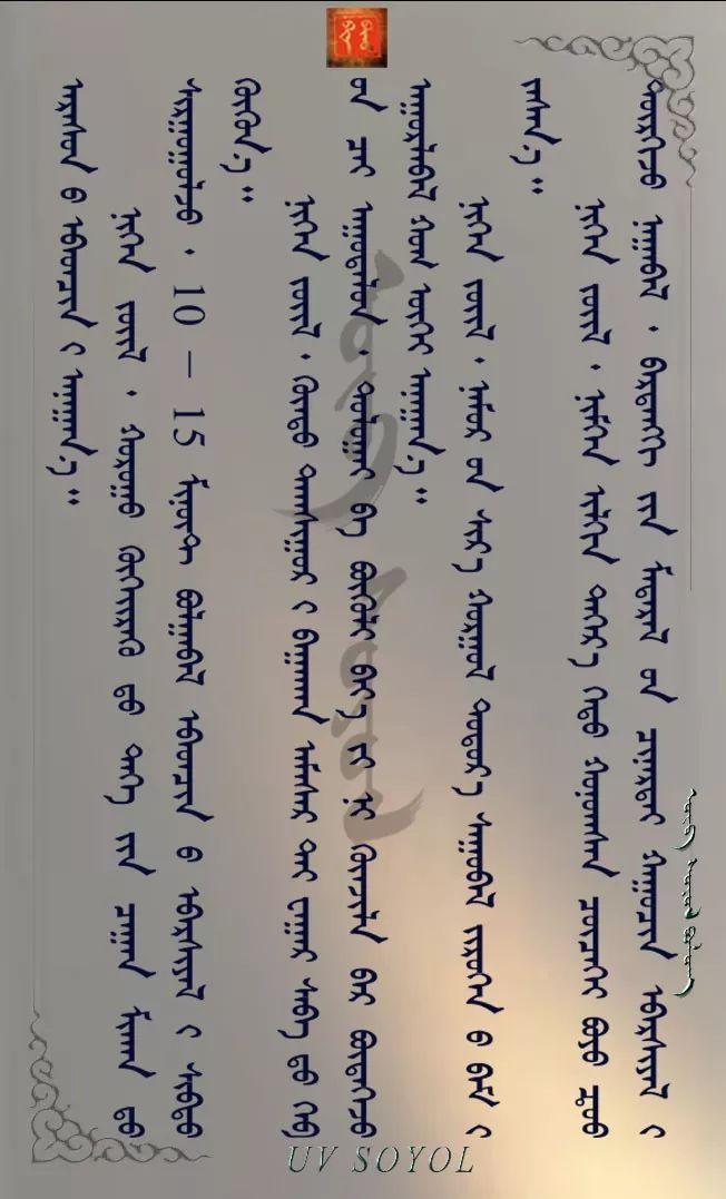 巴尔虎传统文化【第四十期】 第4张 巴尔虎传统文化【第四十期】 蒙古文化