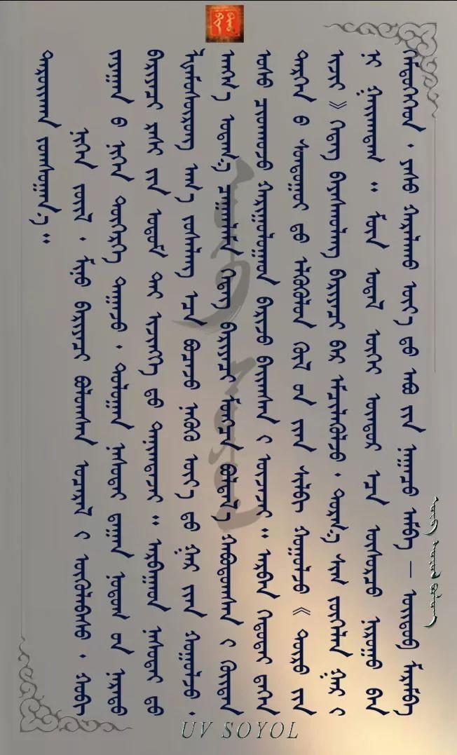 巴尔虎传统文化【第四十期】 第5张 巴尔虎传统文化【第四十期】 蒙古文化