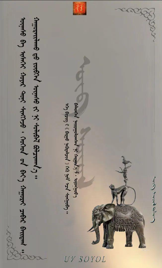 巴尔虎传统文化【第四十九期】 第6张
