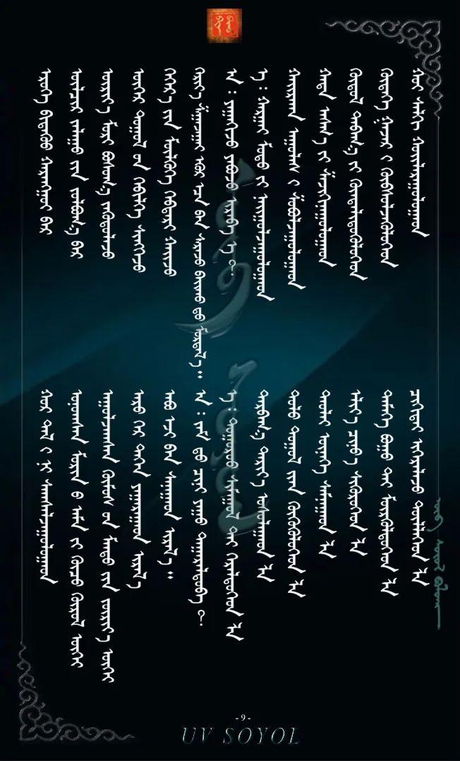 巴尔虎传统文化【第四十八期】 第10张 巴尔虎传统文化【第四十八期】 蒙古文化