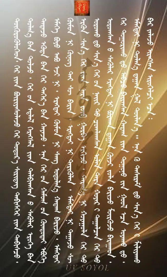巴尔虎传统文化【第四十六期】 第3张 巴尔虎传统文化【第四十六期】 蒙古文化