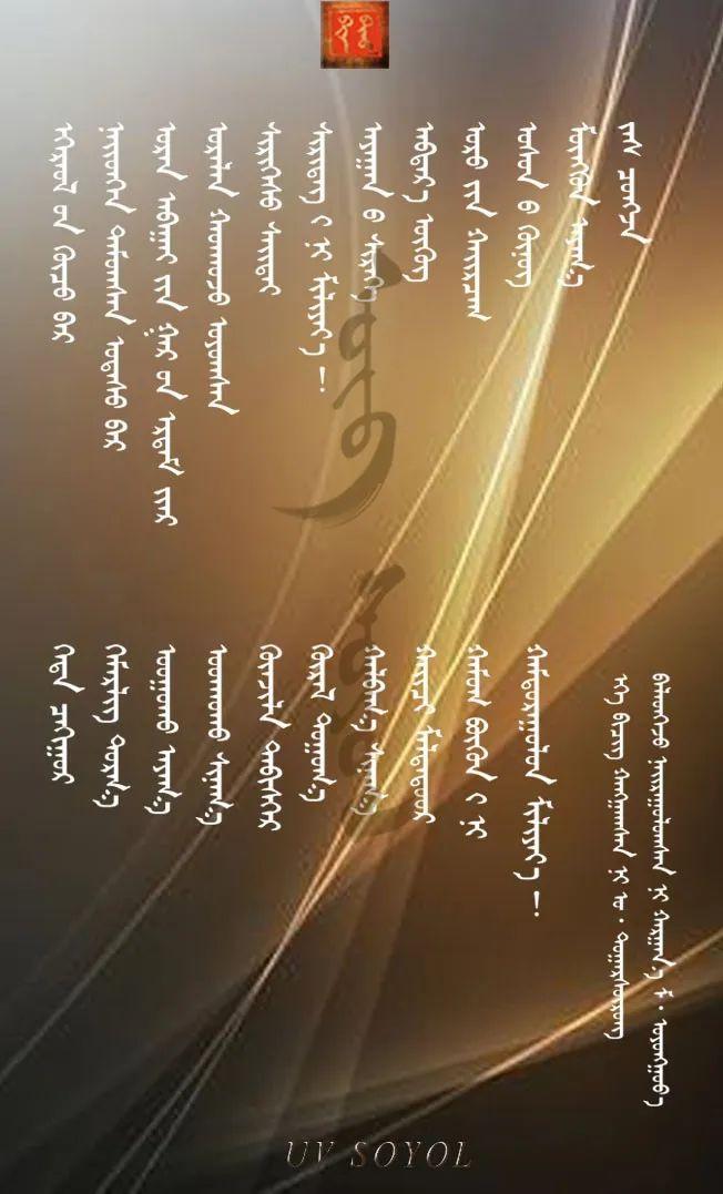 巴尔虎传统文化【第四十六期】 第9张 巴尔虎传统文化【第四十六期】 蒙古文化
