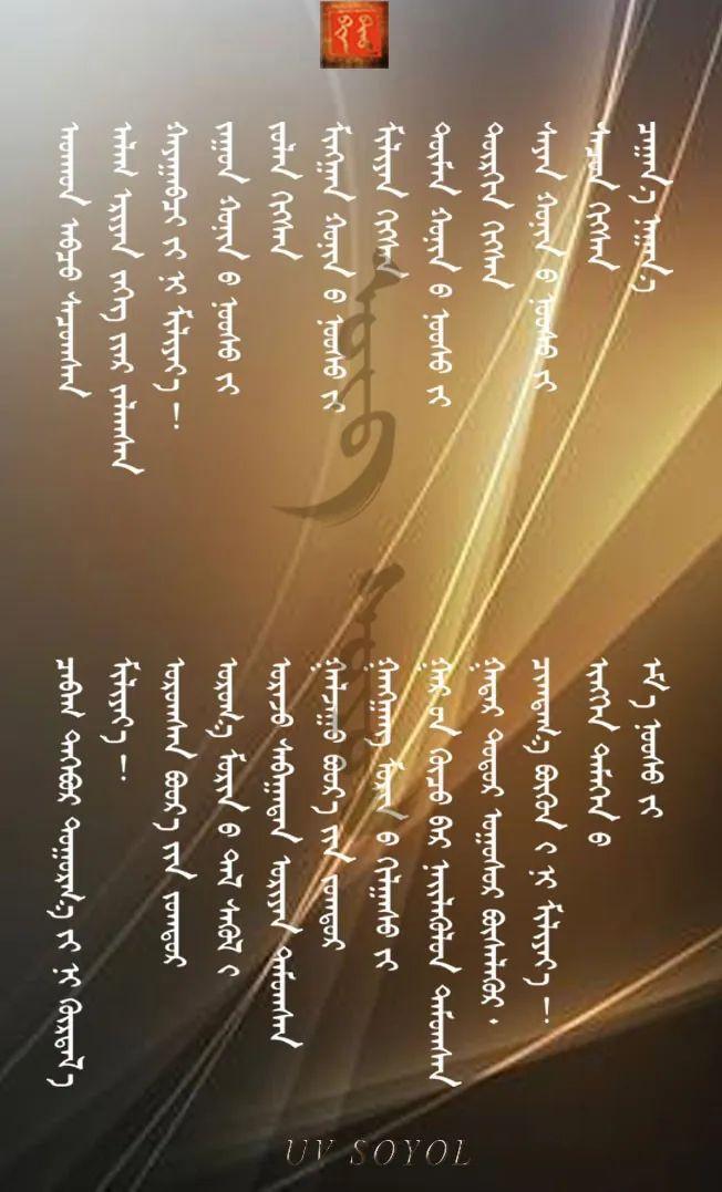 巴尔虎传统文化【第四十六期】 第8张 巴尔虎传统文化【第四十六期】 蒙古文化