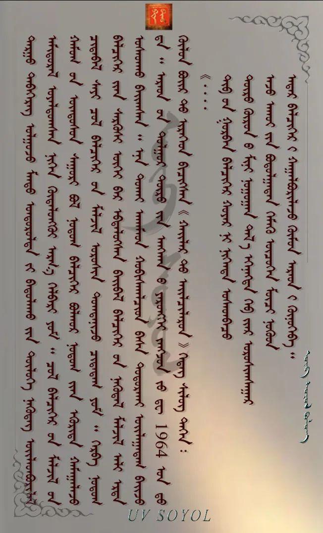 巴尔虎传统文化【第五十四期】 第3张 巴尔虎传统文化【第五十四期】 蒙古文化