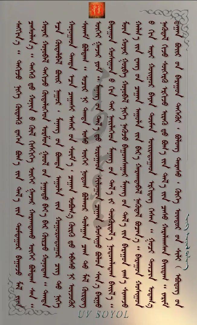 巴尔虎传统文化【第五十四期】 第10张 巴尔虎传统文化【第五十四期】 蒙古文化