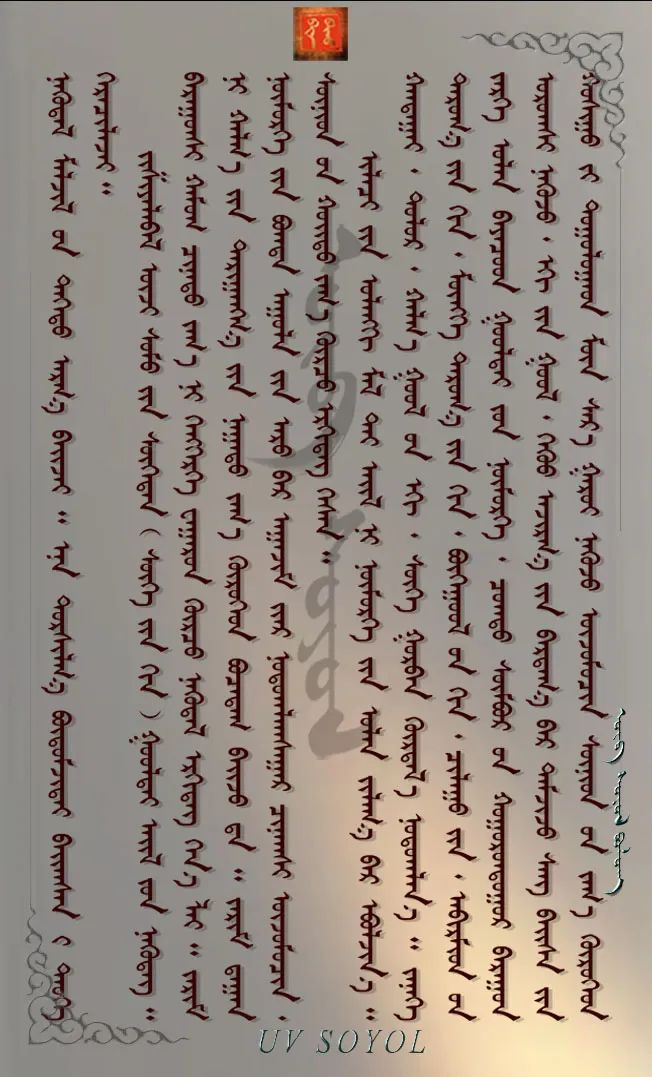 巴尔虎传统文化【第五十四期】 第12张 巴尔虎传统文化【第五十四期】 蒙古文化