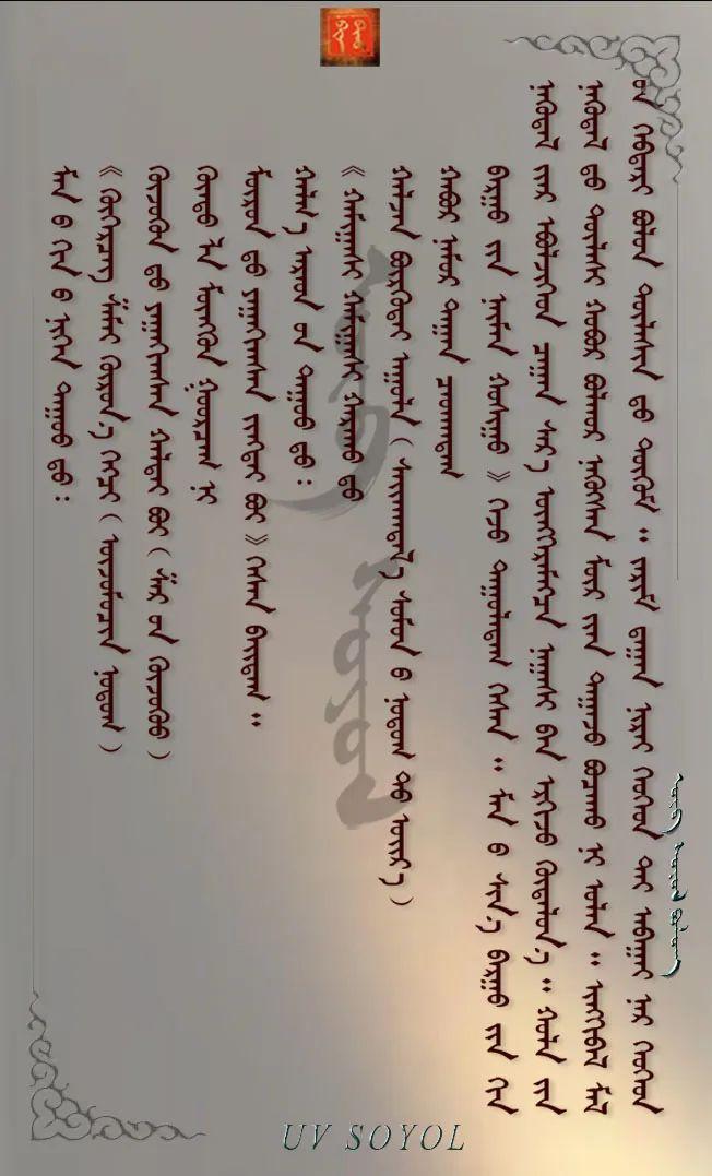 巴尔虎传统文化【第五十四期】 第14张 巴尔虎传统文化【第五十四期】 蒙古文化