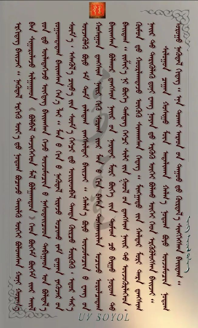 巴尔虎传统文化【第五十四期】 第13张 巴尔虎传统文化【第五十四期】 蒙古文化