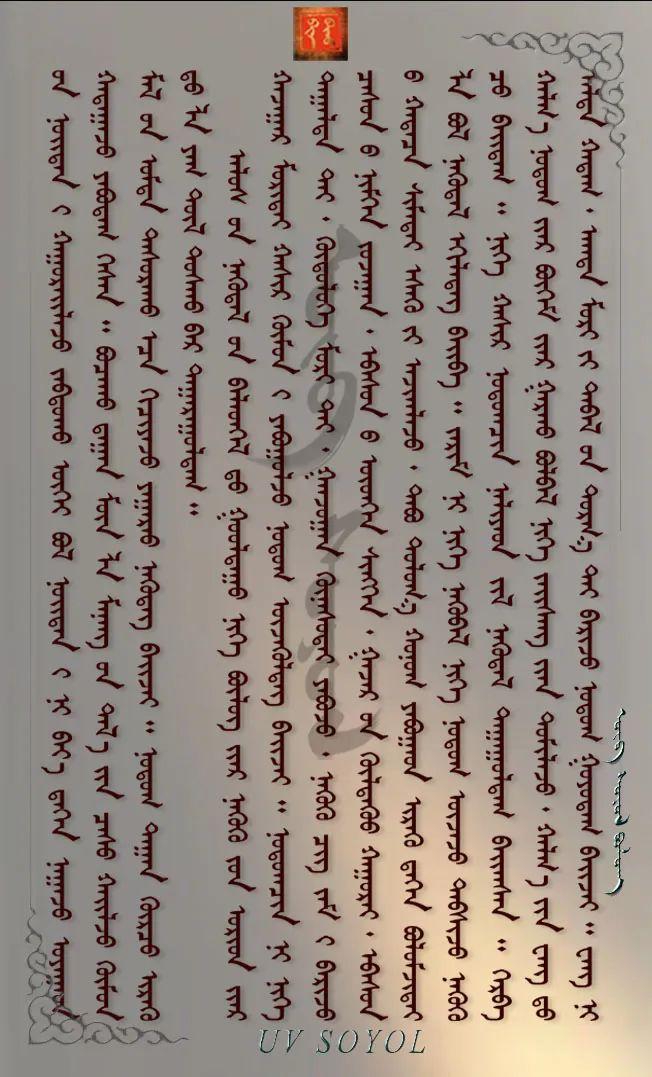 巴尔虎传统文化【第五十四期】 第15张 巴尔虎传统文化【第五十四期】 蒙古文化