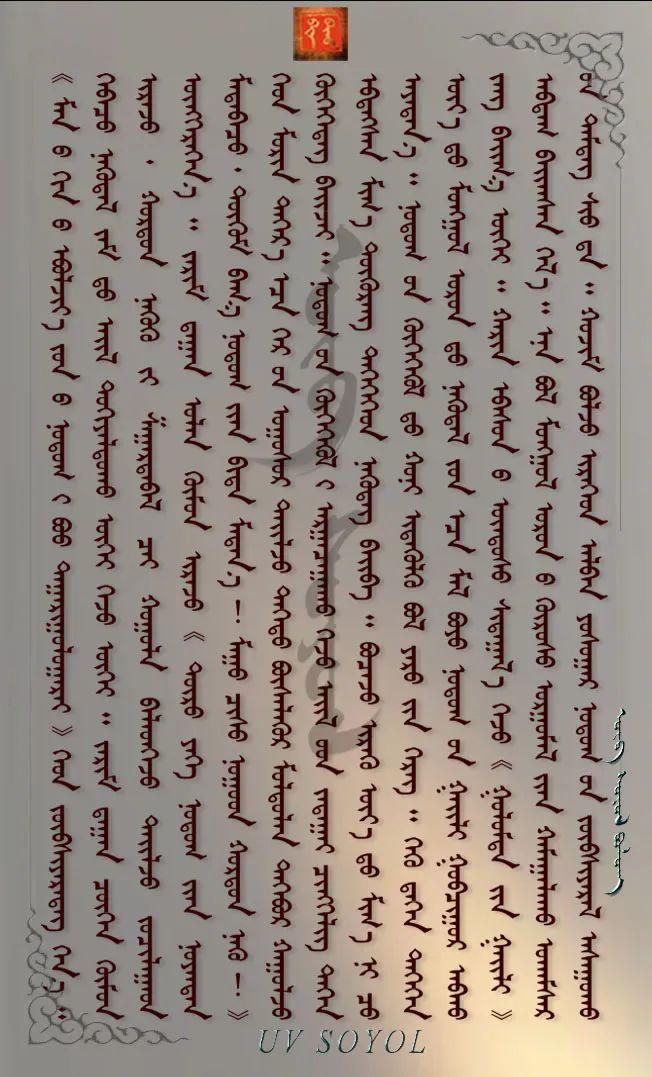 巴尔虎传统文化【第五十四期】 第16张 巴尔虎传统文化【第五十四期】 蒙古文化