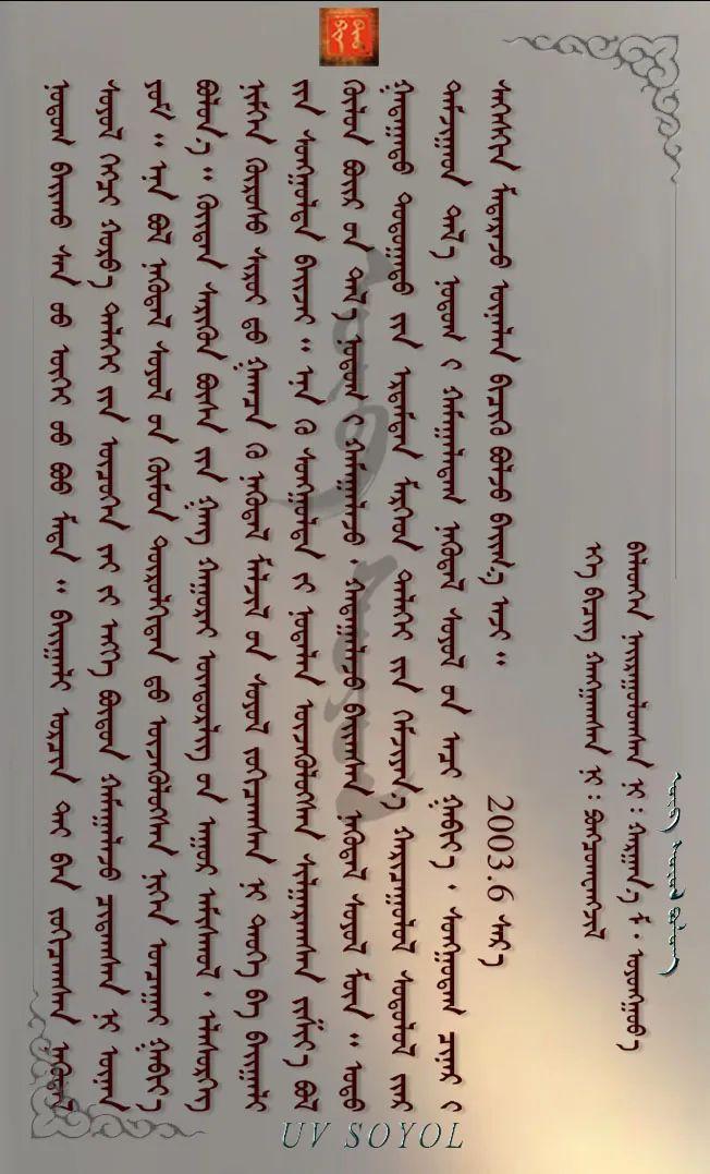 巴尔虎传统文化【第五十四期】 第19张 巴尔虎传统文化【第五十四期】 蒙古文化