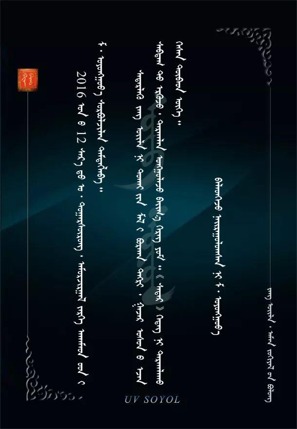 巴尔虎传统民俗  【第一期】祭火 第17张 巴尔虎传统民俗                 【第一期】祭火 蒙古文化