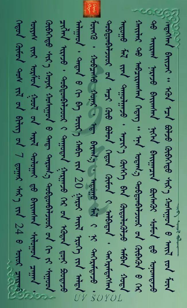 巴尔虎传统文化【第三十期】 第6张 巴尔虎传统文化【第三十期】 蒙古文化