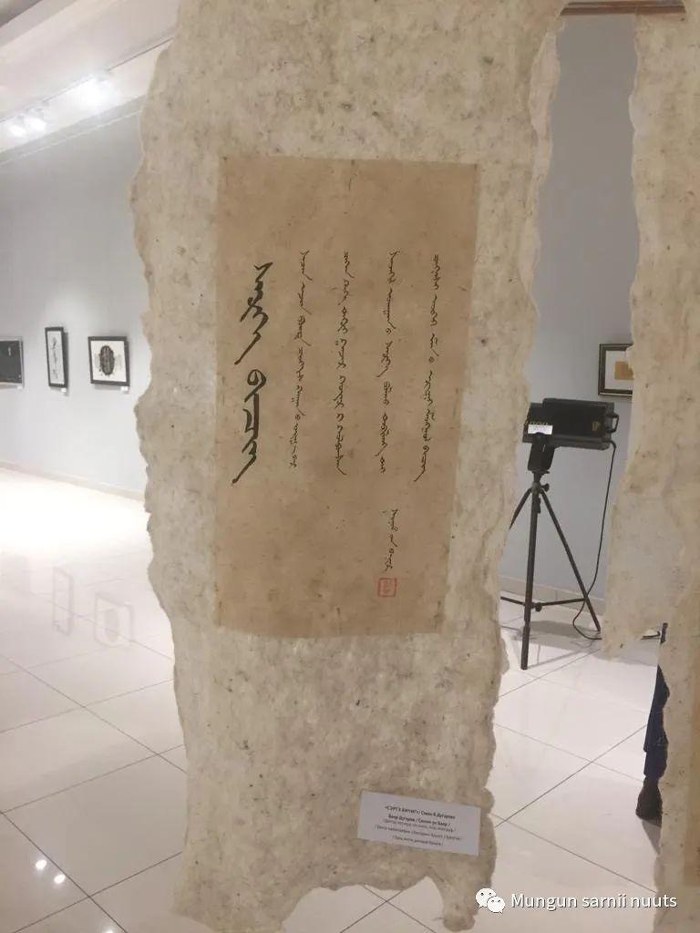 布里亚特蒙古书法作品欣赏 第3张