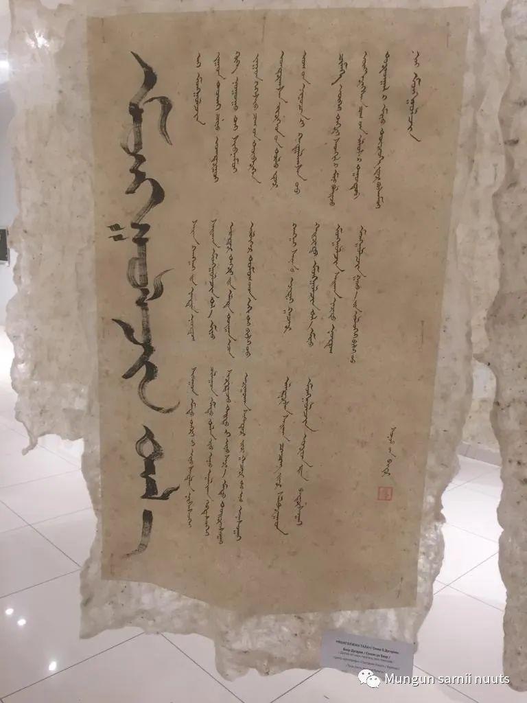 布里亚特蒙古书法作品欣赏 第4张