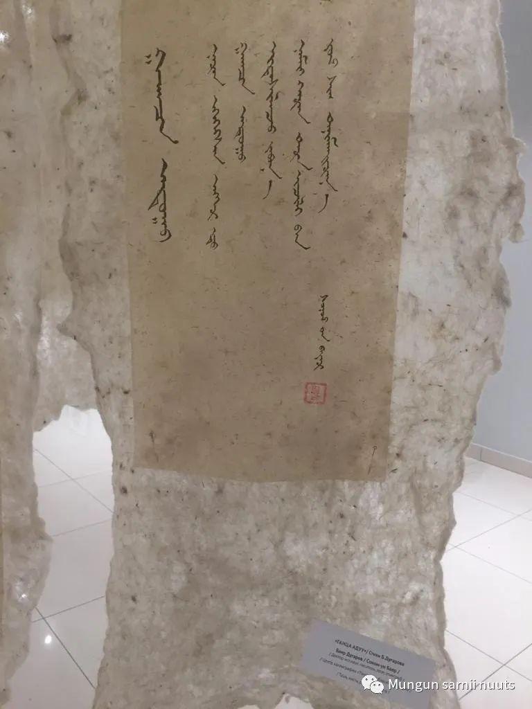 布里亚特蒙古书法作品欣赏 第5张