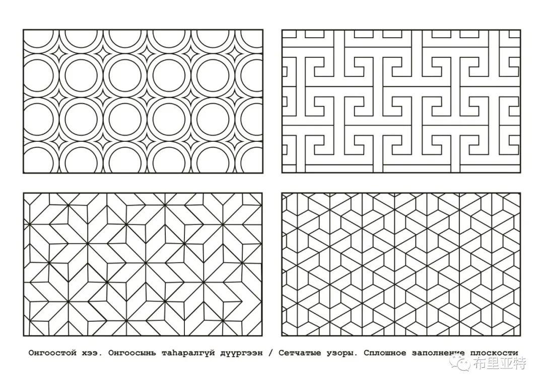 布里亚特蒙古族图案的演变与应用(马奕兰) 第4张