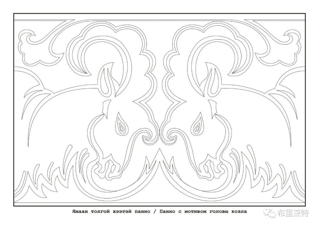 布里亚特蒙古族图案的演变与应用(马奕兰) 第11张
