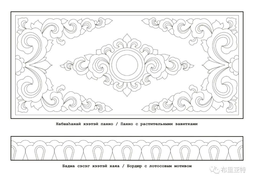 布里亚特蒙古族图案的演变与应用(马奕兰) 第15张