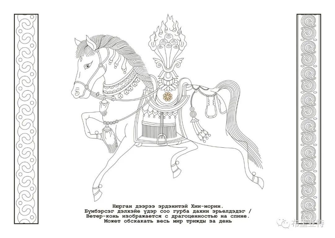 布里亚特蒙古族图案的演变与应用(马奕兰) 第20张