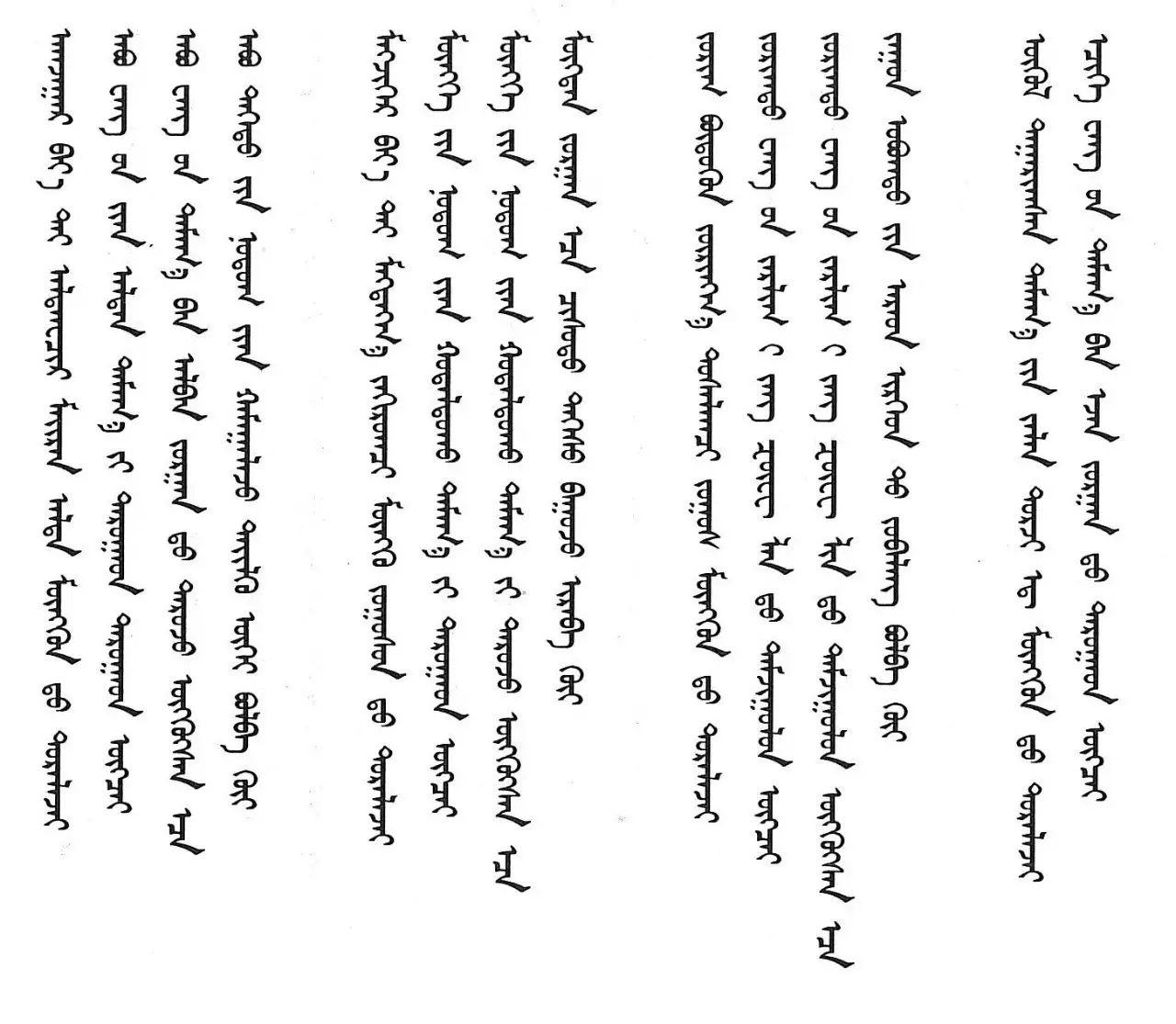 【每日歌词】科尔沁民歌《达尔罕王歌》(又名《巴林田》) 第9张