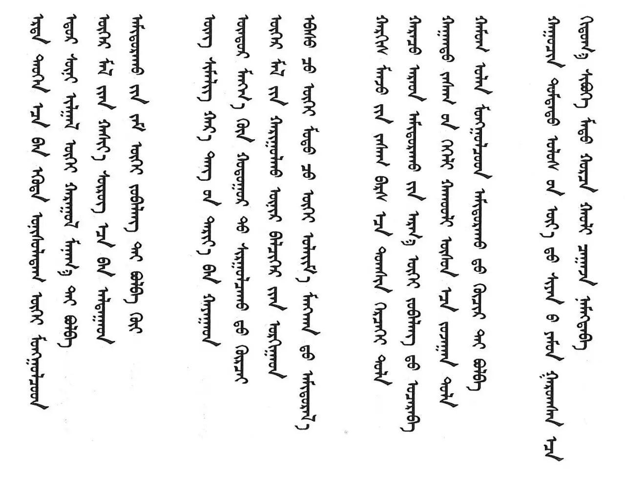 【每日歌词】科尔沁民歌《达尔罕王歌》(又名《巴林田》) 第21张