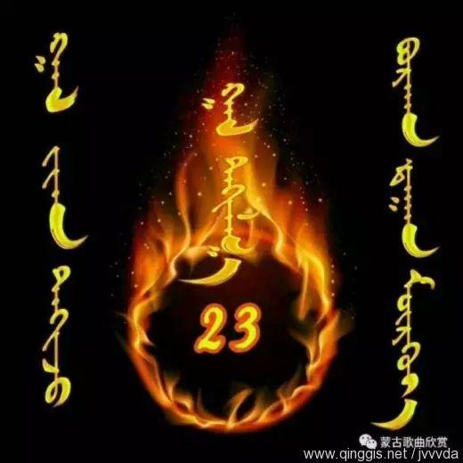 翁牛特蒙古人传统祭火习俗 第1张 翁牛特蒙古人传统祭火习俗 蒙古文化