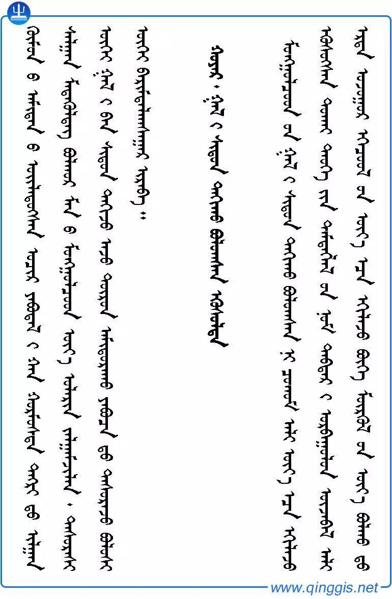 翁牛特蒙古人传统祭火习俗 第6张 翁牛特蒙古人传统祭火习俗 蒙古文化