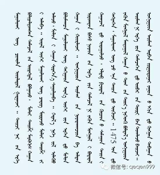 蒙古各部简史之翁牛特(蒙古文) 第2张 蒙古各部简史之翁牛特(蒙古文) 蒙古文化