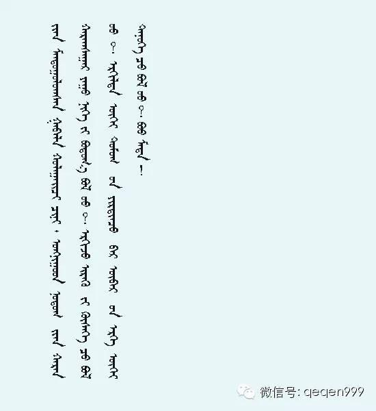 蒙古各部简史之翁牛特(蒙古文) 第7张 蒙古各部简史之翁牛特(蒙古文) 蒙古文化