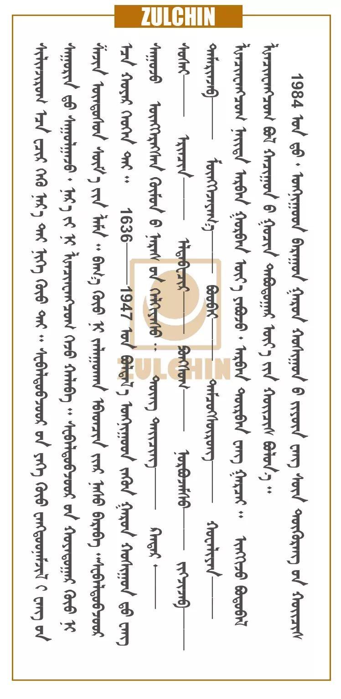 翁牛特王爷世系  (蒙古文) 第11张