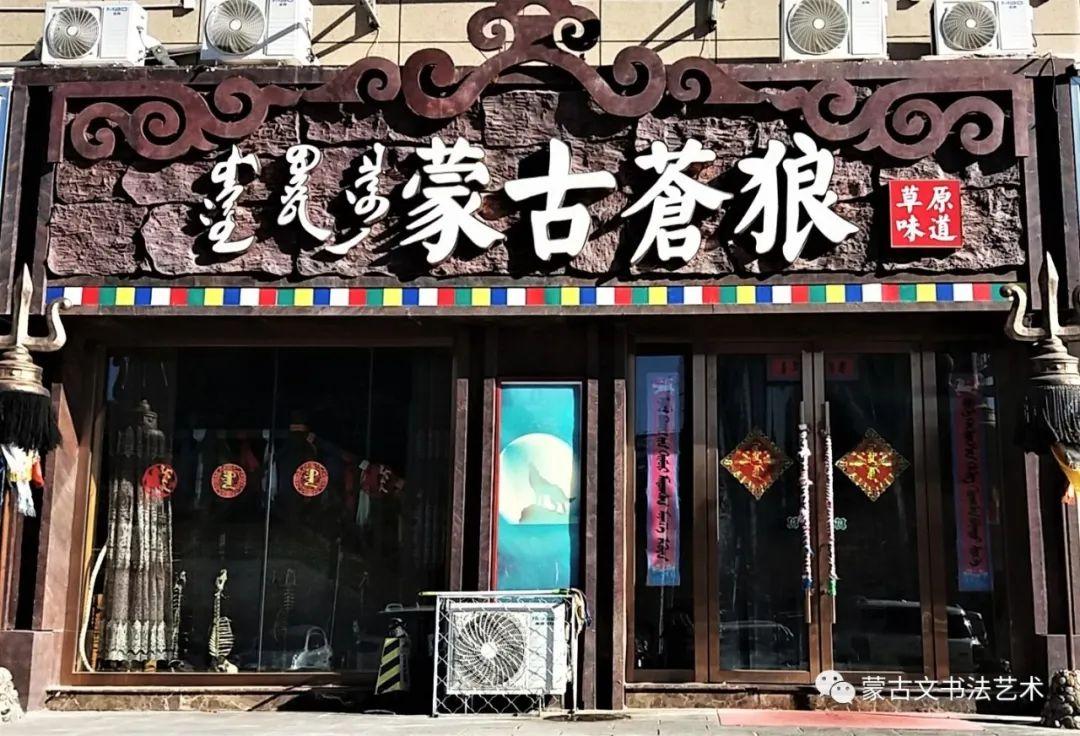 蒙古文书法社会应用展示-毕力格图 第5张 蒙古文书法社会应用展示-毕力格图 蒙古书法