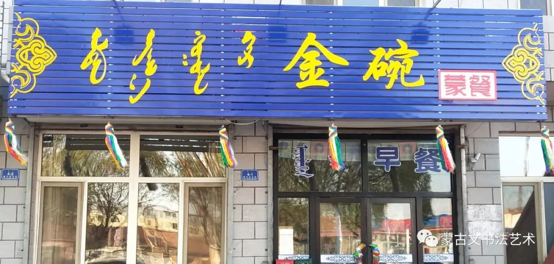 蒙古文书法社会应用展示-毕力格图 第8张 蒙古文书法社会应用展示-毕力格图 蒙古书法
