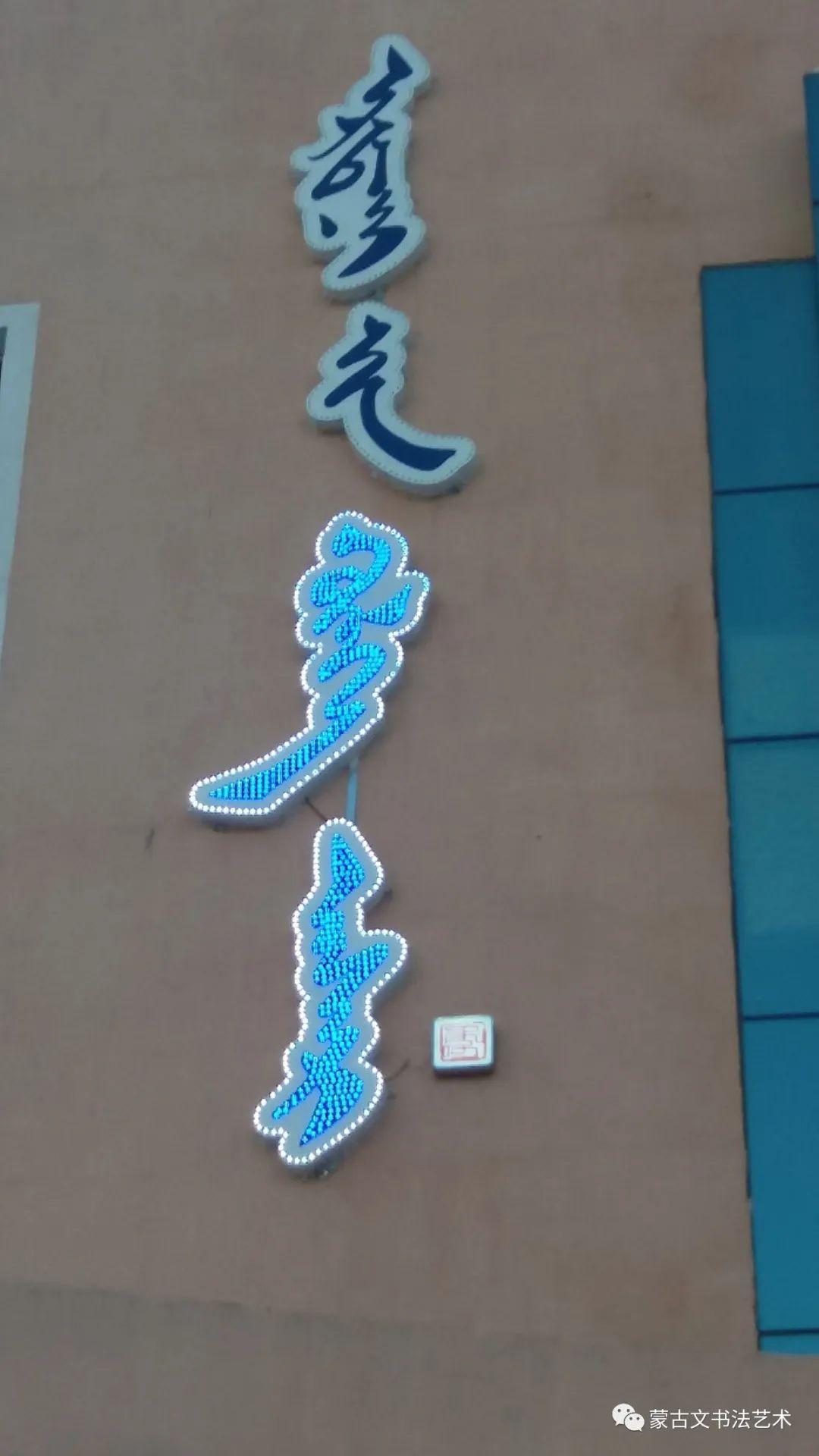 蒙古文书法社会应用展示-毕力格图 第10张 蒙古文书法社会应用展示-毕力格图 蒙古书法