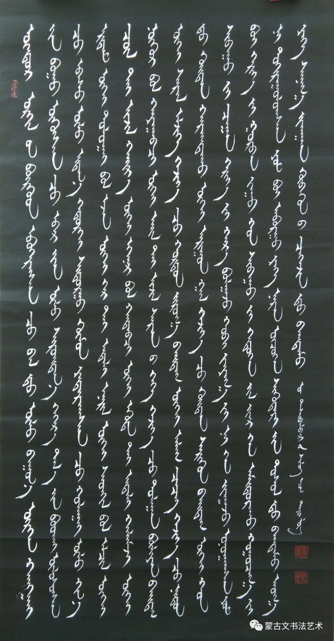 铁龙蒙古文书法 第2张