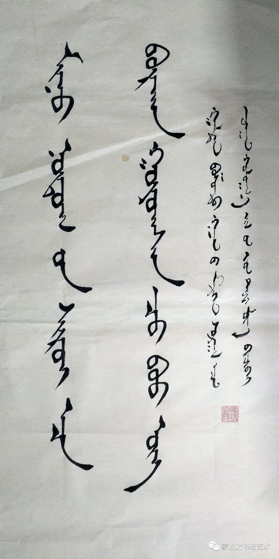 铁龙蒙古文书法 第3张