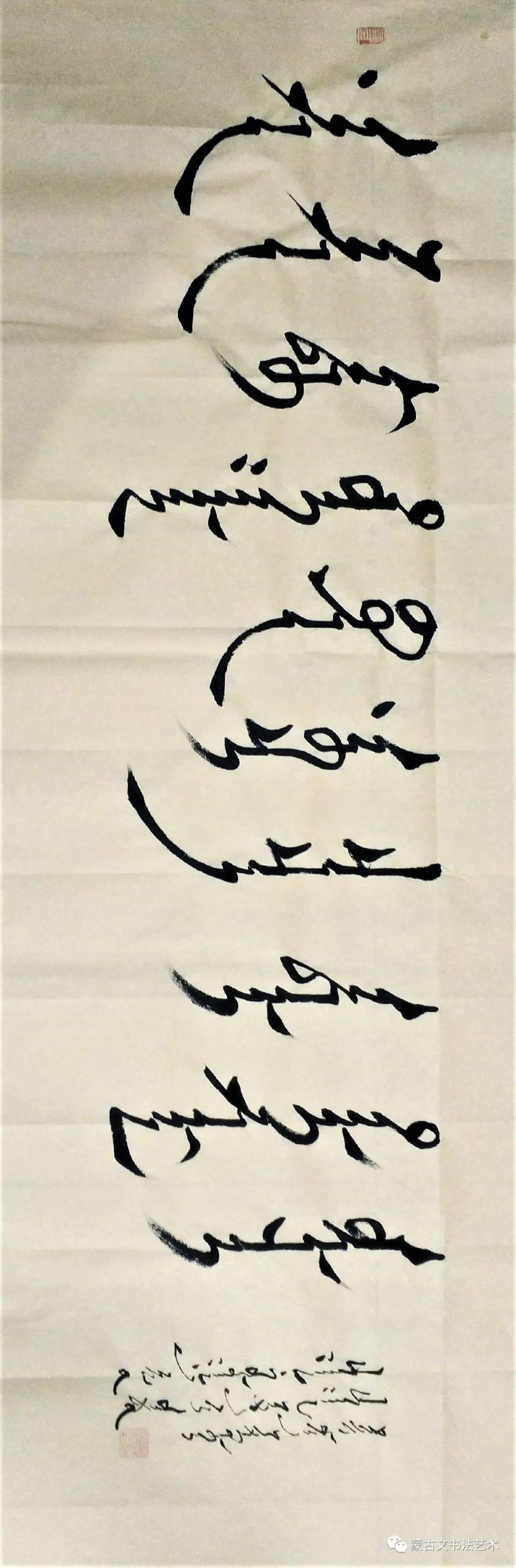 铁龙蒙古文书法 第7张