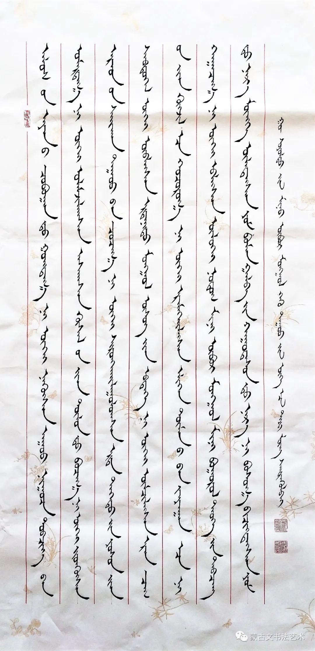铁龙蒙古文书法 第8张