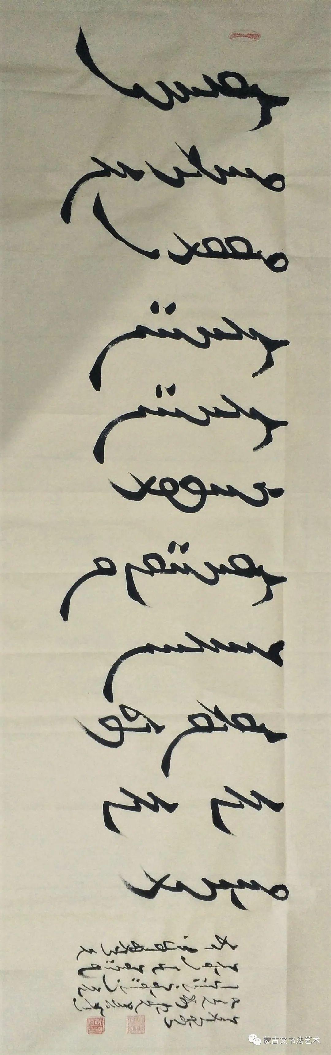 铁龙蒙古文书法 第9张