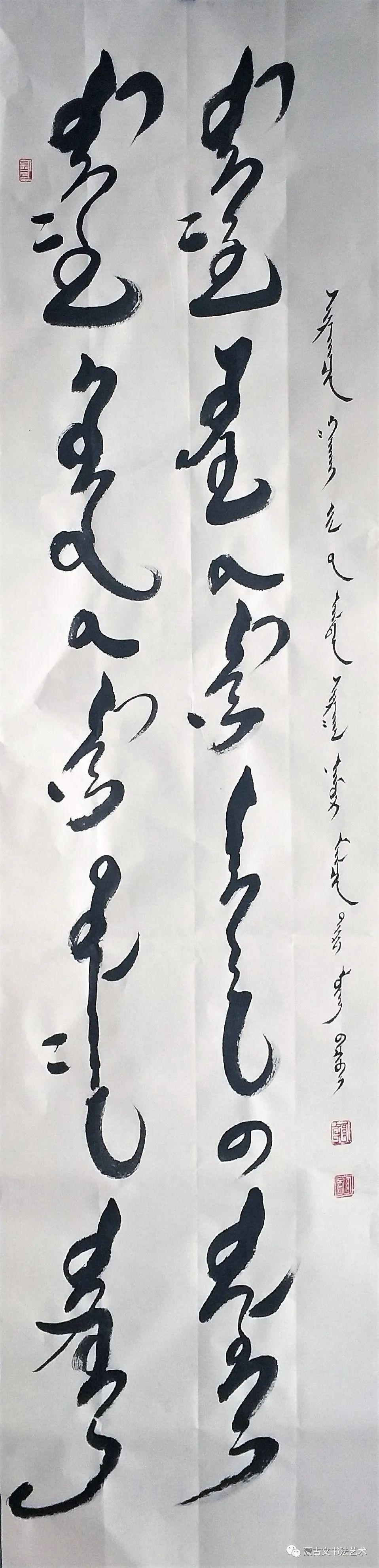 铁龙蒙古文书法 第10张