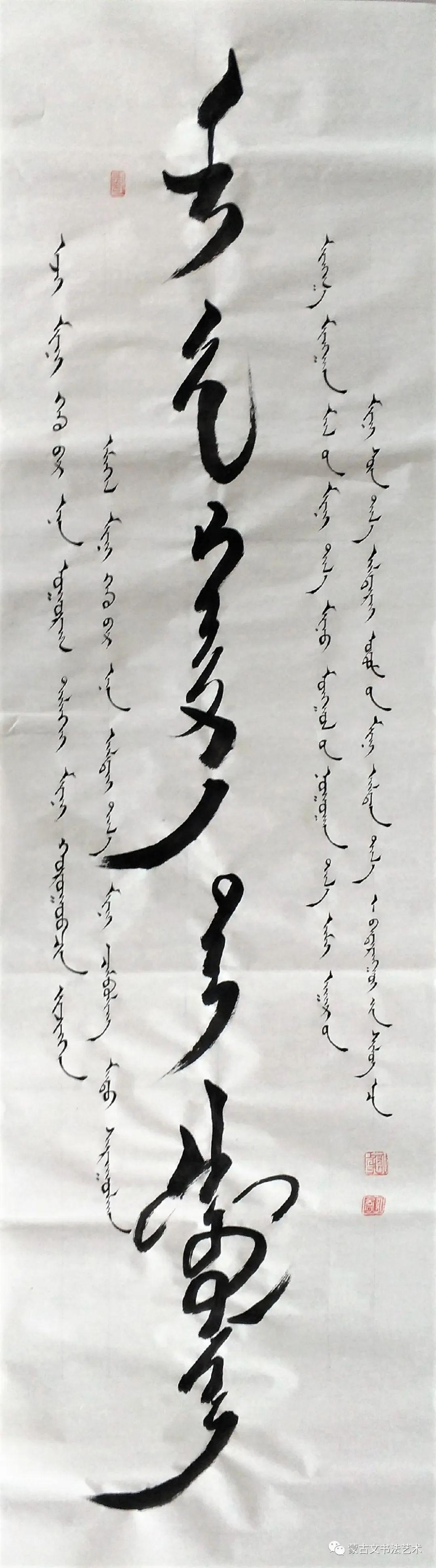 铁龙蒙古文书法 第11张