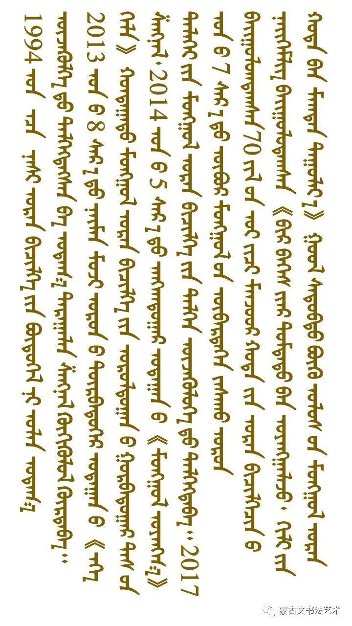 扎仁琴蒙古文书法 第4张 扎仁琴蒙古文书法 蒙古书法