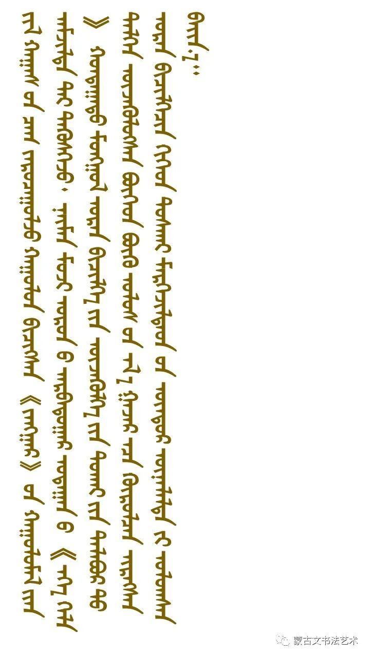 扎仁琴蒙古文书法 第8张 扎仁琴蒙古文书法 蒙古书法