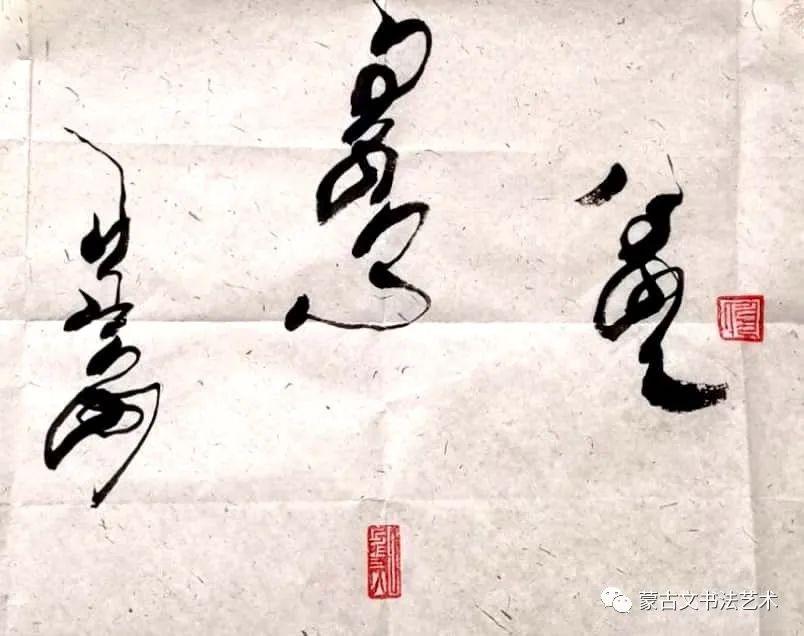 扎仁琴蒙古文书法 第14张 扎仁琴蒙古文书法 蒙古书法