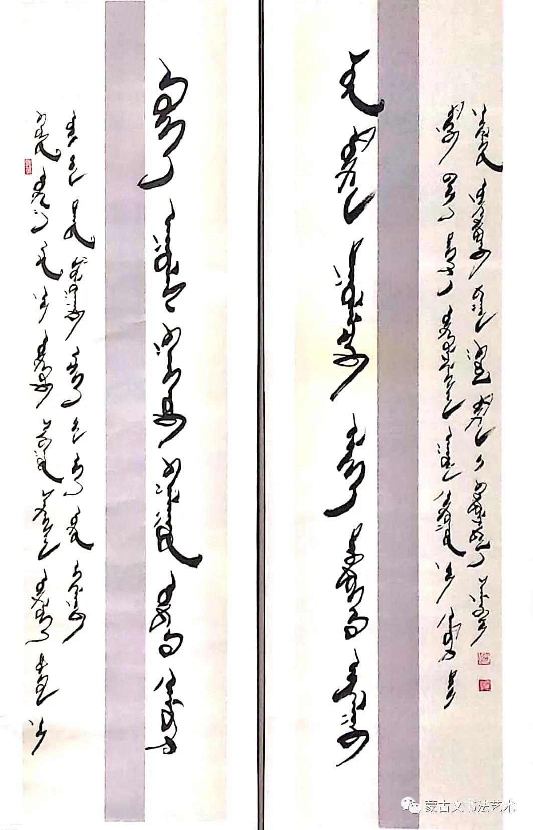 扎仁琴蒙古文书法 第20张 扎仁琴蒙古文书法 蒙古书法