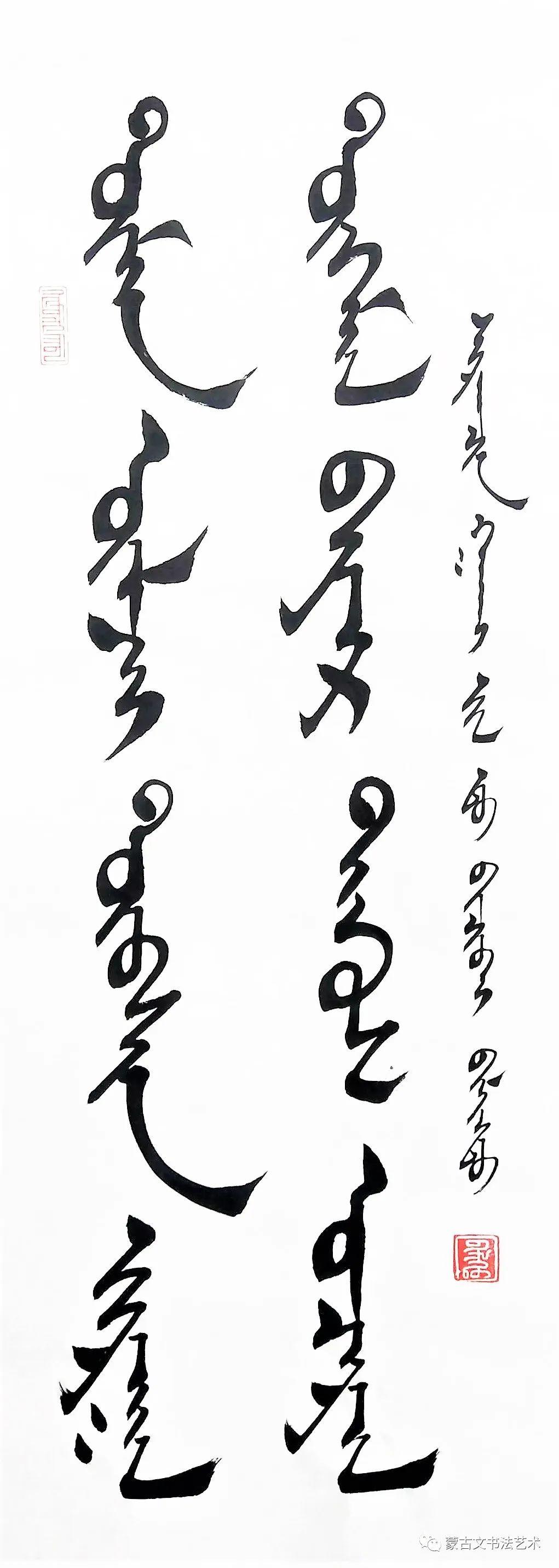 毕力格图蒙古文书法 第3张